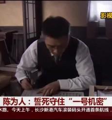 """[湖南经视新闻]永州 陈为人:誓死守住""""一号机密"""""""