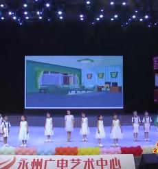永州广电艺术中心年度汇报演出实况(上)