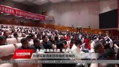20200107永州新闻联播(上)
