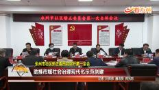 政法快訊:永州市社區矯正委員會召開第一全會 助推市域社會治理現代化示范創建