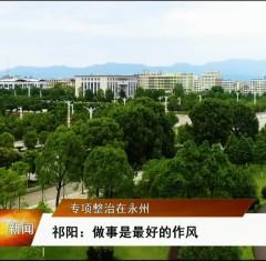 20190817祁陽新聞
