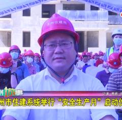 永州市住建系統舉行安全生產月啟動儀式