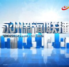 20211021永州新聞聯播
