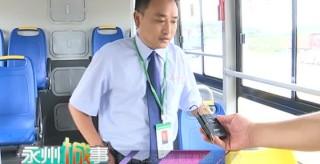 粗心乘客包遗车厢公交司机拾金不昧