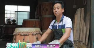 张建民:五代传承用一生守护传统手工制鼓技艺
