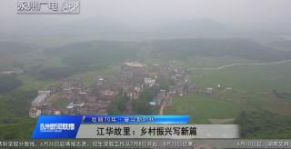 江華故里:鄉村振興寫新篇