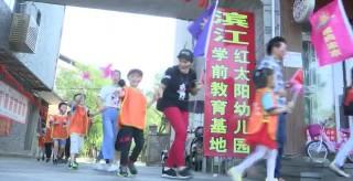 市濱江紅太陽幼兒園舉行致敬我們偉大的祖國70華誕幸福奔跑大型親子活動