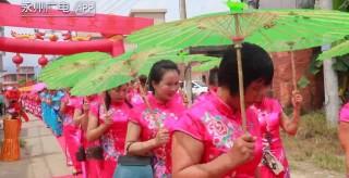 【微视频】好暖心!280名出嫁女组团回娘家