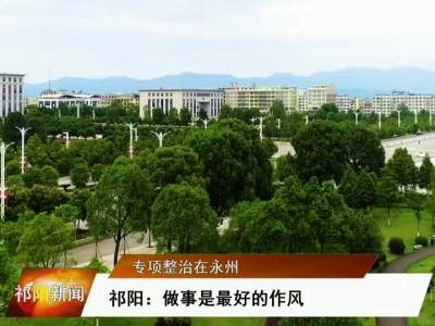 20190817祁阳新闻