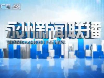 20191016永州新闻联播