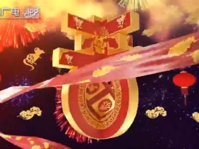 2020永州春晚实况录像