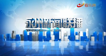 20210815永州新聞聯播