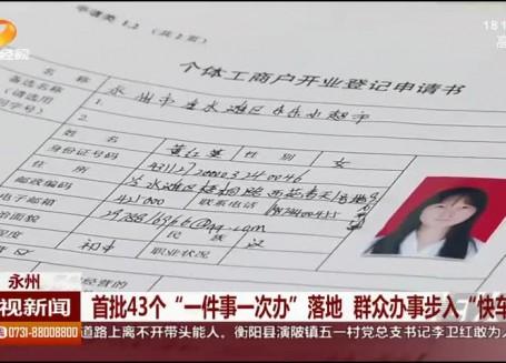 """[湖南经视新闻]永州:首批43个""""一件事一次办""""落地 群众办事步入""""快车道"""""""