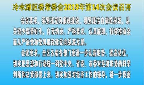 20190911冷水灘新聞