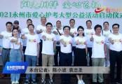 20210605永州新聞聯播