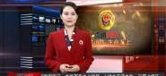 東安:消防聯合衛健開展消防安全專項檢查