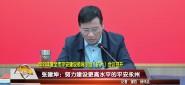 張建坤:努力建設更高水平的平安永州