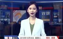 20191009雙牌新聞