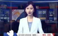 20191028雙牌新聞