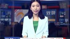 20180702双牌新闻
