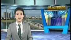20190522冷水滩新闻_MPEG