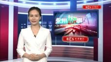 20190607永州城事