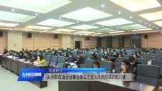 20201030永州新聞聯播