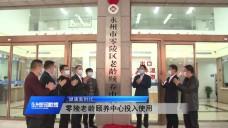 20201020永州新聞聯播