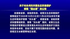 20201102永州新聞聯播