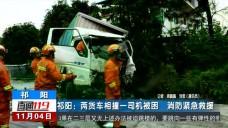 1104直通119祁陽兩貨車相撞一司機被困消防緊急救援