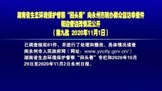 20201101永州新聞聯播