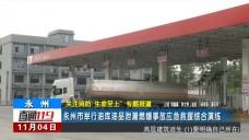 1104直通119永州市舉行油庫油品泄漏燃爆事故應急救援綜合演練