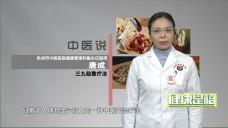 中醫說:三九貼敷療法