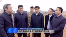 20201201永州新聞聯播