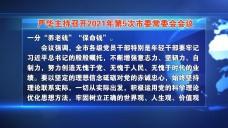 20210303永州新聞聯播