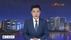 20210424永州新聞聯播