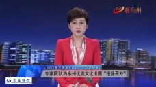 20210529永州新聞聯播