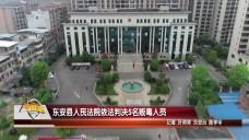 20210519平安永州-東安縣人民法院依法判決5名販毒人員