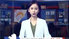 20191105雙牌新聞