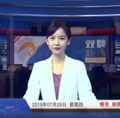 20190725雙牌新聞