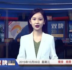 20191009双牌新闻