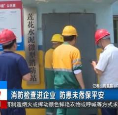 寧遠:消防檢查進企業  防患未然保平安