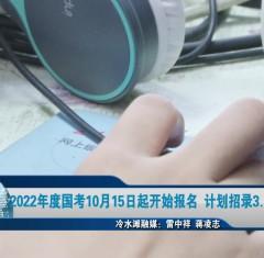2022年度國考10月15日起開始報名計劃招錄312萬人