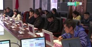 市住建局召開全市工程建設項目審批制度改革培訓視頻會