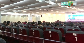 市委宣講團在市自然資源和規劃局宣講黨的十九屆四中全會精神