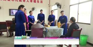永州市旗袍文化促進會走進養老院 傳遞溫暖回報社會