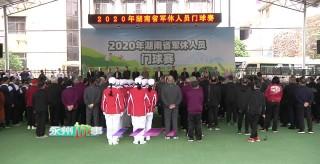 湖南省軍休人員門球賽在永州開賽