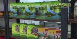 零陵消費扶貧商城揭牌6家企業集中入駐