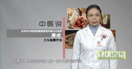 中医说:三九贴敷疗法