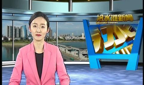 20201113冷水灘新聞